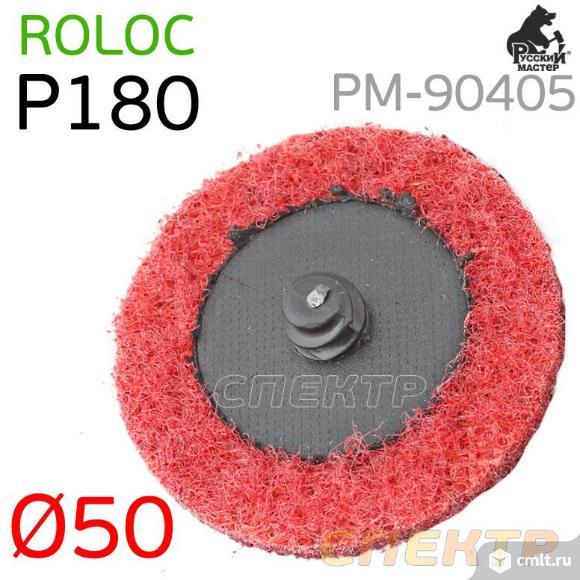 Круг зачистной под Roloc D50 травяной P180 красный. Фото 1.