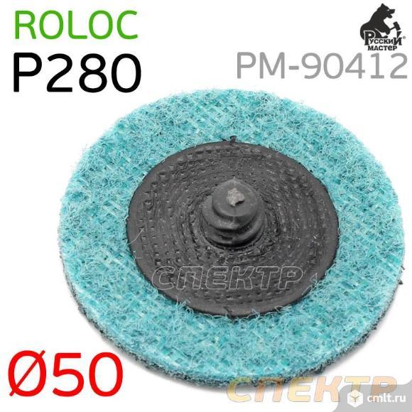 Круг зачистной под Roloc D50 травяной Р280 (синий). Фото 1.