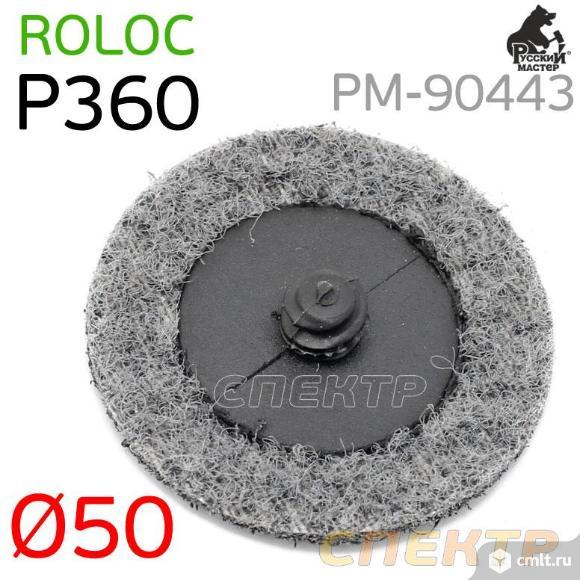 Круг зачистной под Roloc D50 травяной Р360 (серый). Фото 1.