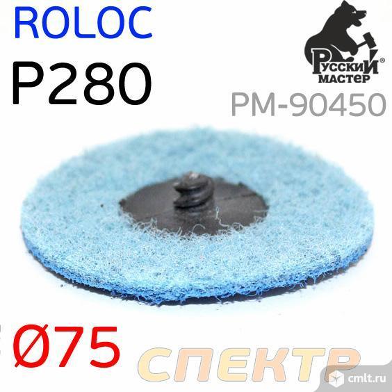Круг зачистной под Roloc D75 травяной Р280. Фото 1.