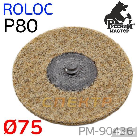 Круг зачистной под Roloc D75 травяной Р80. Фото 1.