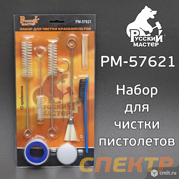 Набор для чистки краскопультов (13пр.) РМ-57621. Фото 1.