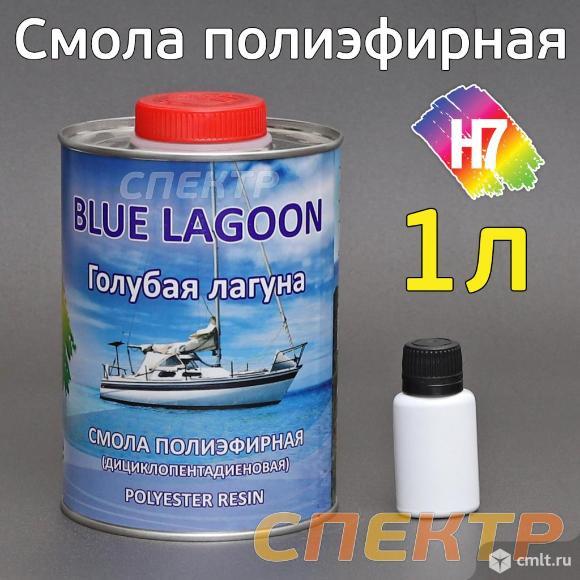 Полиэфирная смола H7 Blue Lagoon (1кг+0,02кг). Фото 1.