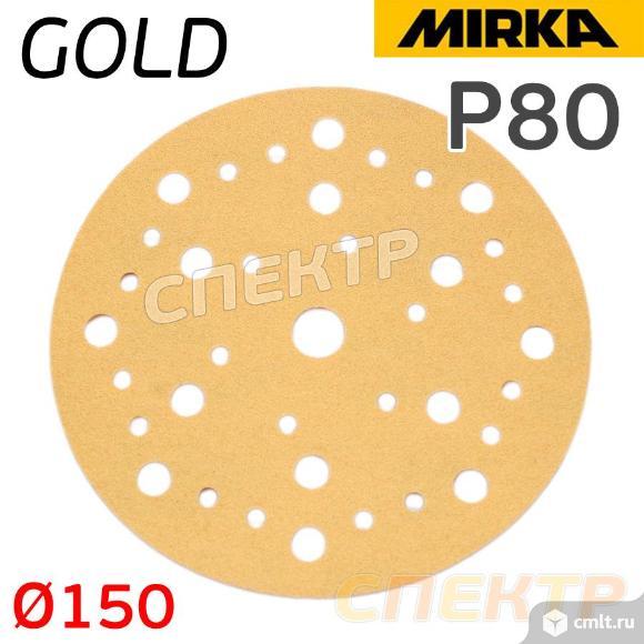 Круг шлифовальный ф150 Mirka Gold  P80 липучка. Фото 1.