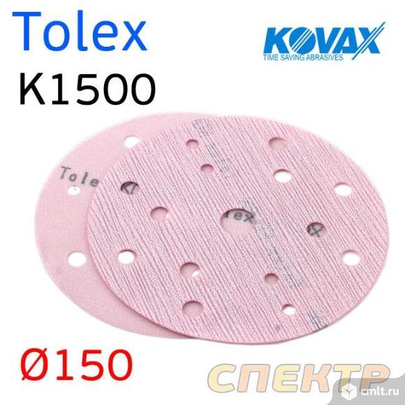 Круг шлифовальный KOVAX Tolex K1500 Dry (d150мм). Фото 1.