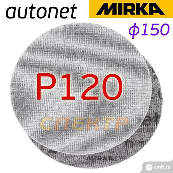 Круг шлифовальный MIRKA ф150 сетка Autonet P120. Фото 1.