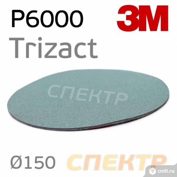 Круг шлифовальный на поролоне 3M Trizact P6000. Фото 1.