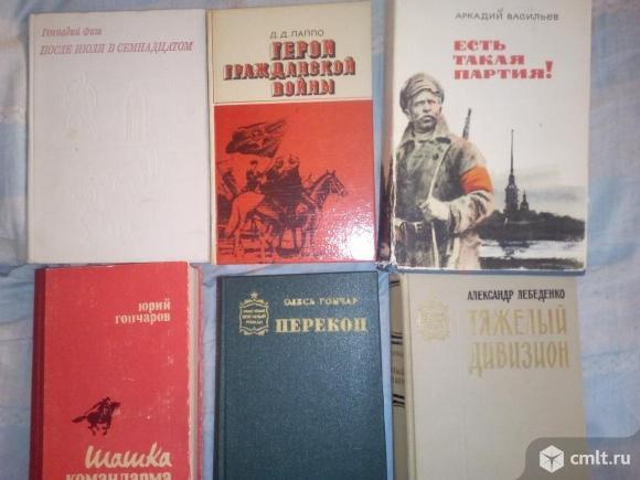 Книги о гражданской войне. Фото 2.