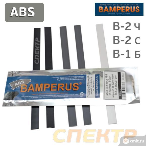 Набор Bamperus ABS (5 прутков). Фото 1.