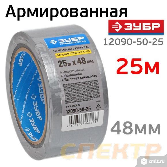 Скотч армированный 48мм x 25м ЗУБР. Фото 1.