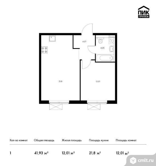 1-комнатная квартира 41,93 кв.м. Фото 1.