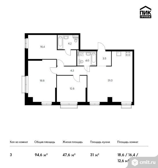 3-комнатная квартира 94,6 кв.м. Фото 1.