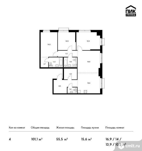 4-комнатная квартира 101,1 кв.м. Фото 1.