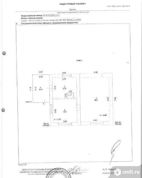 Продается: дом 52.9 м2 на участке 9 сот.. Фото 4.