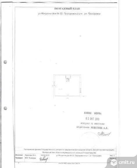 Продается: дом 47.2 м2 на участке 12 сот.. Фото 7.
