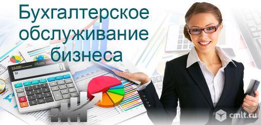 Профессиональные бухгалтерские услуги для бизнеса. Фото 1.