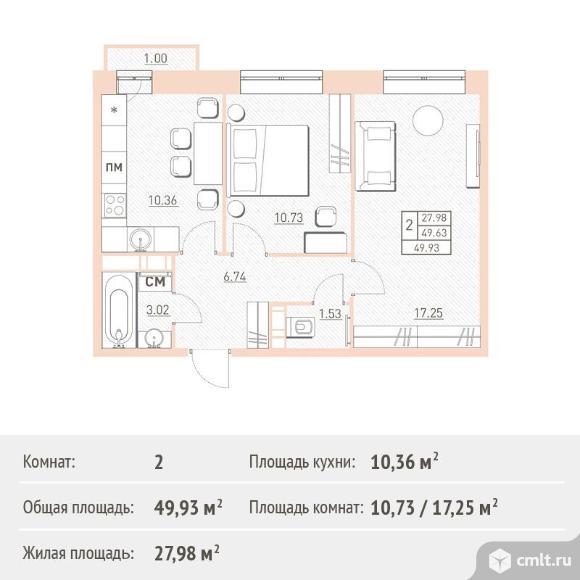 2-комнатная квартира 49,93 кв.м. Фото 1.