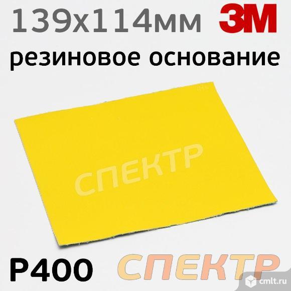 Гибкий абразивный лист 3M (139х114мм) P400 (1шт). Фото 3.