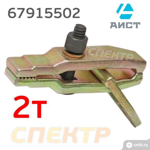 Зацеп кузовной 1 направление  (2т) AIST 67915502. Фото 1.