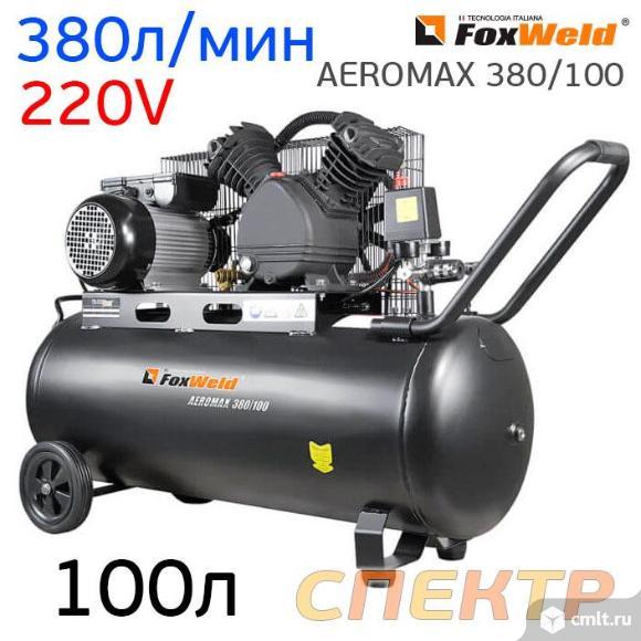 Компрессор FoxWeld AEROMAX 380/100 220В, 380л/мин. Фото 1.