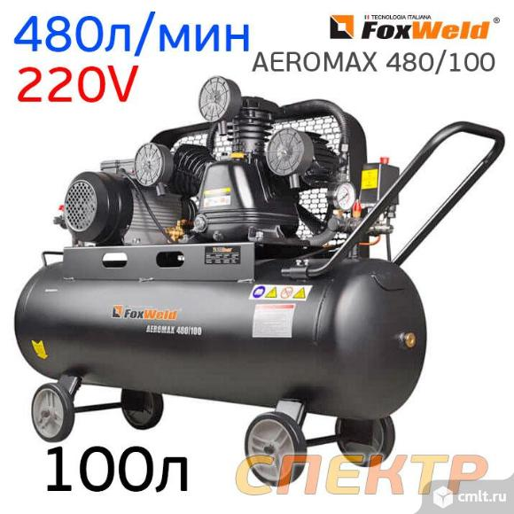 Компрессор FoxWeld AEROMAX 480/100 220В, 480л/мин. Фото 1.