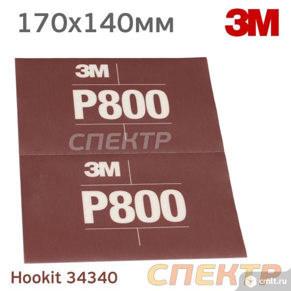 Лист абразивный на липучке 3M Hookit 34340 Р800. Фото 1.
