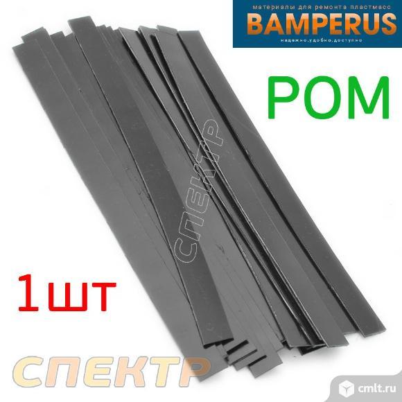 Пластиковый плоский электрод POM Bamperus (200х13х. Фото 1.