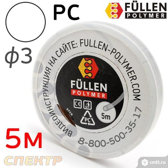 Пластиковый профиль FP PC прозрачный круглый ф3мм. Фото 1.