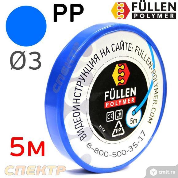 Пластиковый профиль FP PP синий круглый ф3мм (5м). Фото 1.