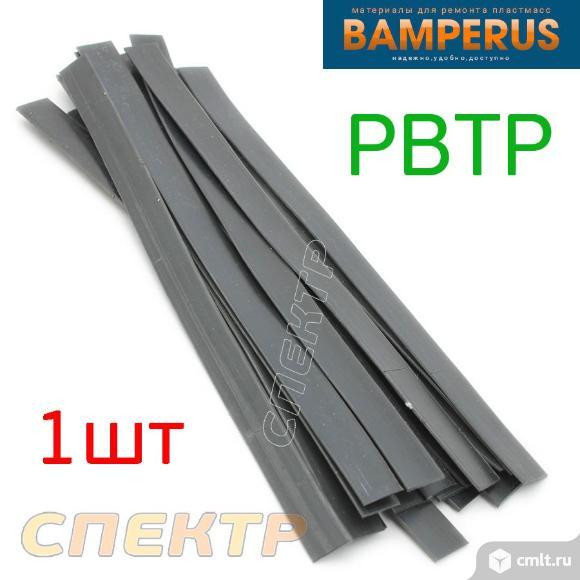 Пластиковый пруток для ремонта PBTP Bamperus. Фото 1.