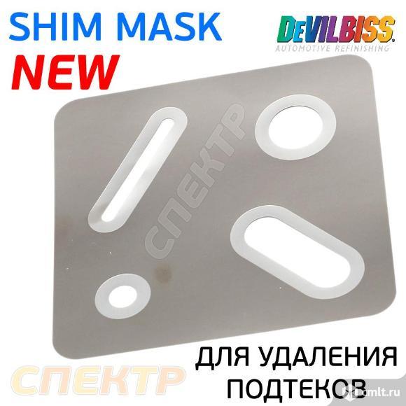 Пластина для удаления подтеков SHIM MASK (1шт). Фото 1.