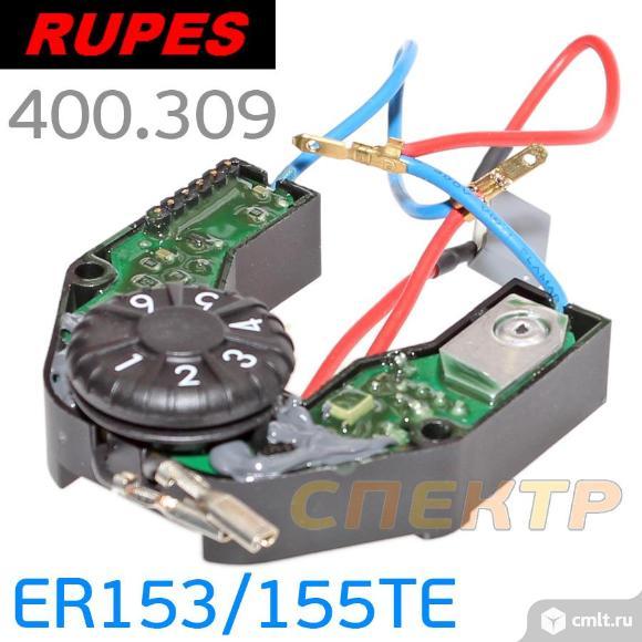 Плата управления для Rupes ER153TE/ER155TE. Фото 1.