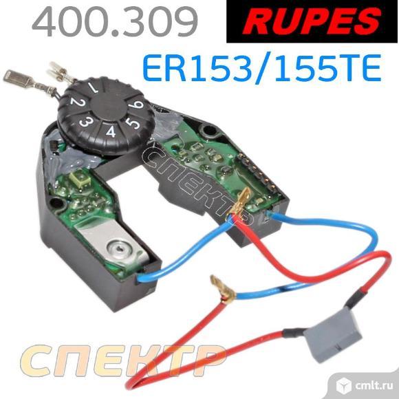 Плата управления для Rupes ER153TE/ER155TE. Фото 2.