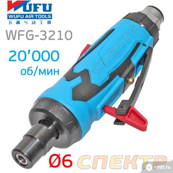 Пневмо зачистная прямая WUFU WFG-3210 (цанга 6мм). Фото 1.