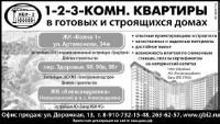 1-2-3-Комн. Квартиры