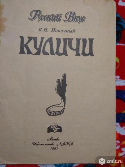 Книги кулинарные в ассортименте. Фото 14.
