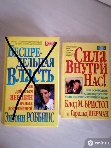 Психология. Фото 1.