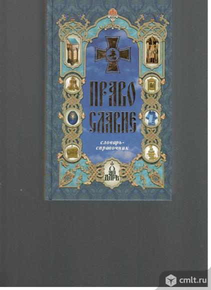 Православие.Словарь-справочник.. Фото 1.