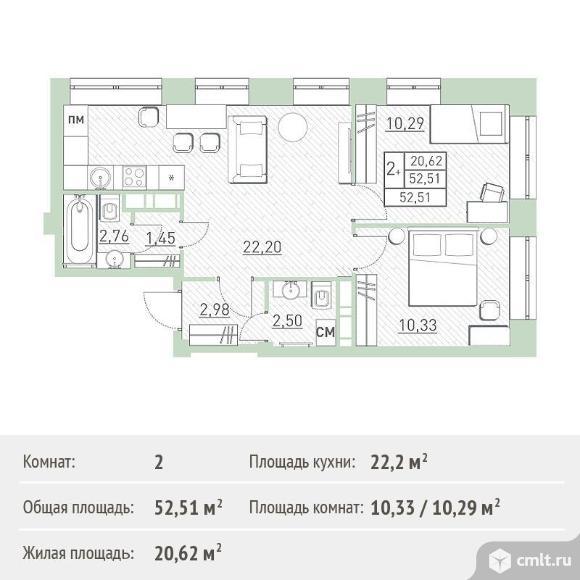 2-комнатная квартира 52,51 кв.м. Фото 1.