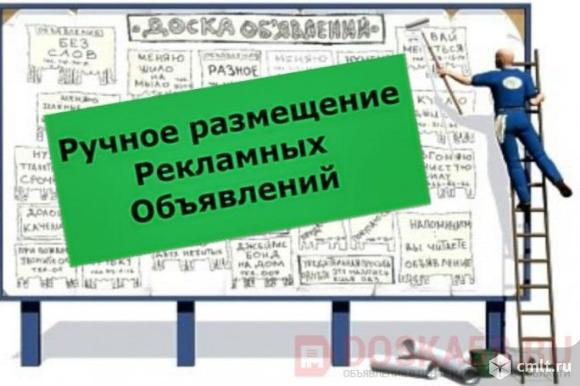 Ручное размещение на досках объявлений вашей информации. Фото 1.