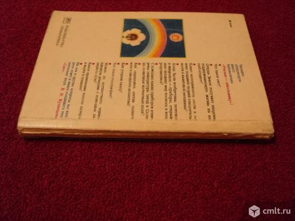 Детская энциклопедия «Ученые - школьнику». Фото 6.