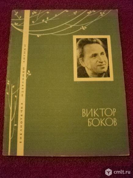 Виктор Боков. Фото 1.