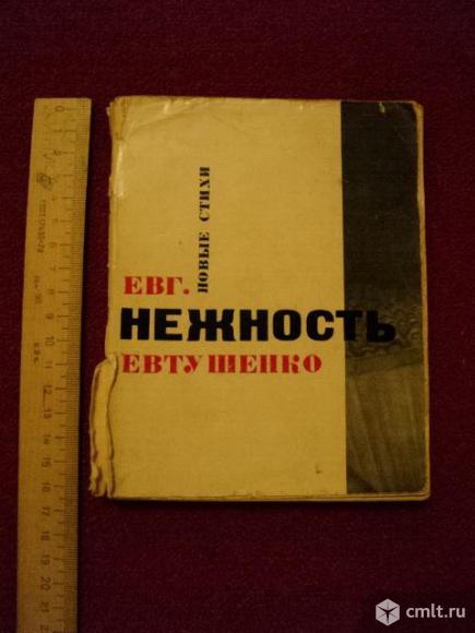 Евтушенко  стихи. Фото 1.