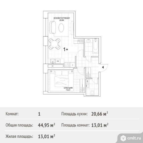 1-комнатная квартира 44,95 кв.м. Фото 1.