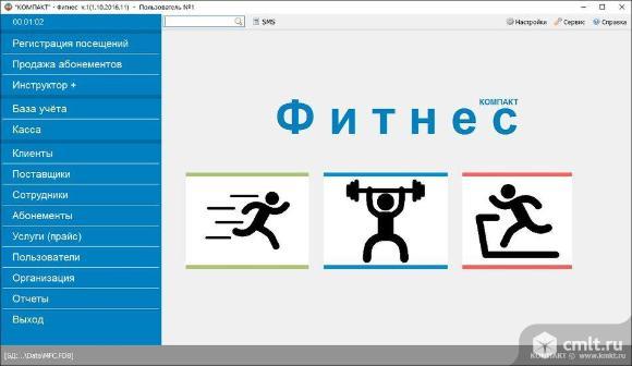Программа для фитнес-клуба. Фото 1.