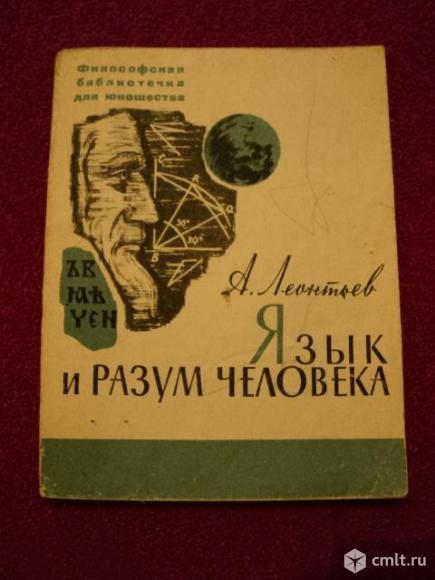 Язык и разум человека. Фото 1.