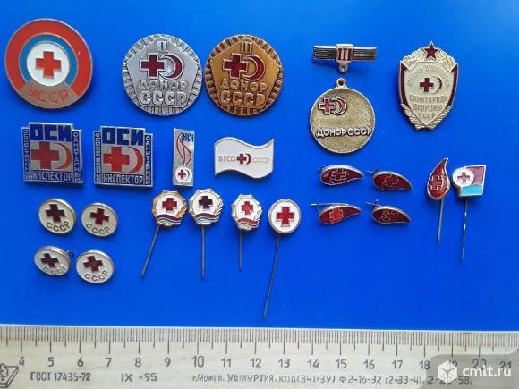 23шт. Все одним лотом. Красный крест СССР. Фото 1.