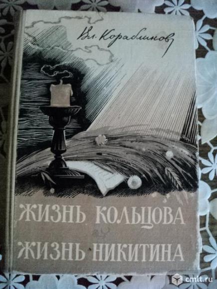 Жизнь Кольцова и Никитина. Фото 1.