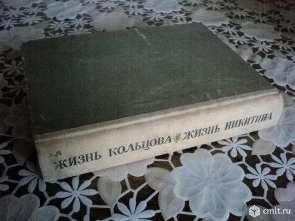 Жизнь Кольцова и Никитина. Фото 8.