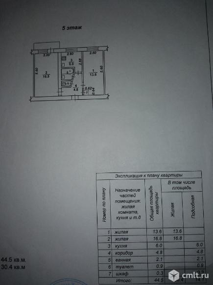 2-комнатная квартира 44,5 кв.м. Фото 19.